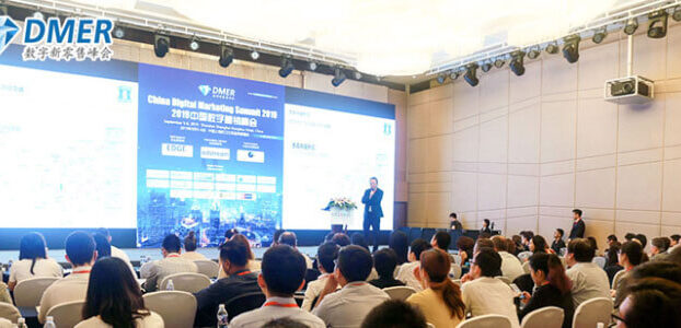 China Digital Marketing Summit 2020 (DMER)